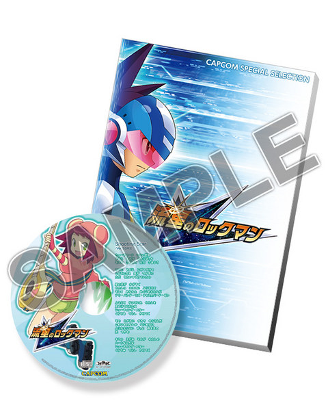 Capcom Special Selection: Ryuusei no Rockman
