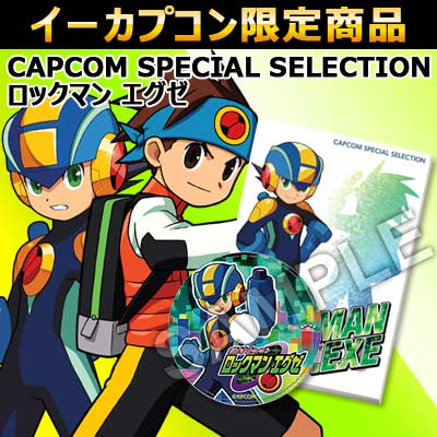 Capcom Special Selection: Rockman EXE