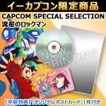 ryuusei-no-rockman-capcom-special-selection